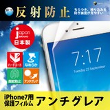 【保護フィルム】iPhone7 日本製 反射防止 フィルム 指紋防止 BAUT