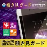【保護フィルム】iPhone7 覗き見防止 フィルム 指紋防止 BAUT