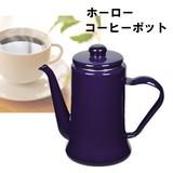【シンプルなデザインのコーヒーポット☆】 カフェテリア ホーローコーヒーポット 1.1L