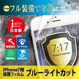 【保護フィルム】iPhone7 日本製 ブルーライトカット フィルム 指紋防止 BAUT
