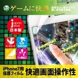 【保護フィルム】iPhone7 日本製 ハードコート フィルム 高光沢 BAUT