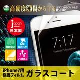【保護フィルム】iPhone7 日本製 ガラスコート フィルム 指紋防止 BAUT