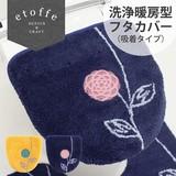 エトフ トォワ フタカバー(洗浄暖房用)吸着タイプ<初回購入1万円以上で送料無料>