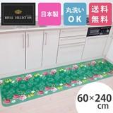 ロイヤル・コレクション アンサンブル キッチンマット約60cm×240cm<初回購入1万円以上で送料無料>