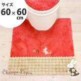 シャン・ラパン トイレマット約60cm×60cm<初回購入1万円以上で送料無料>