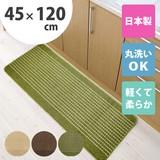 優踏生 洗いやすい キッチンマット約45cm×120cm<初回購入1万円以上で送料無料>