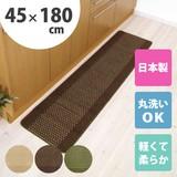 優踏生 洗いやすい キッチンマット約45cm×180cm<初回購入1万円以上で送料無料>