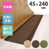 優踏生 洗いやすい キッチンマット約45cm×240cm<初回購入1万円以上で送料無料>