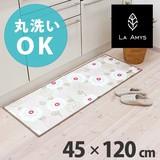 【ラ・エミーズ】ボニート キッチンマット約45cm×120cm<初回購入1万円以上で送料無料>