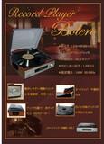【SIS卸】◆昔のメロディー◆レコードプレーヤー◆ボレロ◆