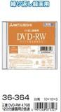 三菱 DVD-RW 4.7GB120分録画用2倍速 36-364