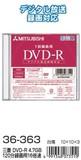 三菱 DVD-R 4.7GB120分録画用16倍速 36-363