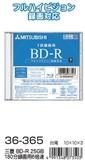 三菱 BD-R 25GB180分録画用6倍速 36-365