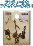 Craftsアンティークチャーム(ミュージック) 23-586