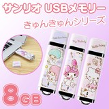 とっても可愛いキャラクターのUSB♪★サンリオ USBメモリー8GB きゅんきゅんシリーズ★