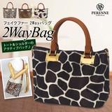 【新商品】フェイクファー★トート&ショルダー2way仕様のバッグinバッグ<PERENNE(ペレンネ)>