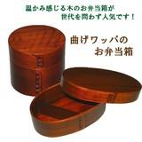 【趣のある木製のお弁当箱】 曲げワッパ 小判弁当・丸二段弁当 目摺り
