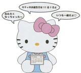値下げ【サンリオ】しゃべるカレンダー
