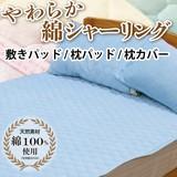 表地綿100%  シャーリング 敷きパッド