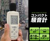 簡単操作で騒音を測る!  コンパクトデジタル騒音計