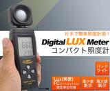 簡単操作で照度を測る!  コンパクトデジタル照度計