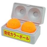 防犯カラーボール2個入オレンジ D-92