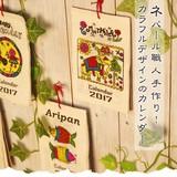 【【2017年】ライスペーパーミニカレンダー】アジアン雑貨