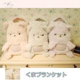 [SoR]■ブランケット■くまちゃんシリーズ [ルームウェア]日本企画[Suite of Rooms]