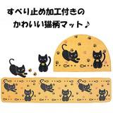 【ループ織りのかわいい猫柄マット♪】 くろちゃん 半円マット・キッチンマット・バスマット