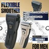 フレキシブル スムーサーFLEXIBLE SMOOTHER(ひげそり) AI-975