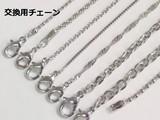 【ネックレス交換用】ネックレス、ペンダント ロジウムチェーン