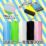 【在庫セール】モバイルバッテリー POWER BANK 2000 スマホ チャージャー USB 充電器