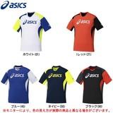 【ASICS】キッズ サッカーサイバードライプラクティスシャツ XS6245 20枚セット