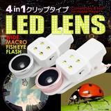 iPhoneシリーズ、Android各種用LEDライト付きクリップレンズ<セルカレンズ>