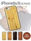 【iPhone6s/6】優しい質感のナチュラルウッド製ハードケース【スマホケース】