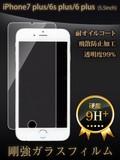 【iPhone6s plus/6 plus】超薄0.3mm強化ガラスフィルム 脅威の硬度9H+【スマホケース】
