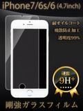 【iPhone6s/6】超薄0.3mmスマホ用強化ガラスフィルム 脅威の硬度9H+【スマホケース】