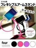 スマホ用クリップ式アームスタンド 自由自在に変形 携帯をガッチリ固定【スマホケース】