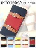 【iPhone6s/6】ツートンカラーがかわいい 手帳型iPhoneケース【スマホケース】