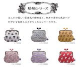 GOSHIKI HANPUDO ANIMAL Base Parent And Child Wallet Beads Canvas Coin Purse