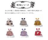 【五色帆布堂 動物シリーズ】1.7寸ミニがま口(ビーズ付)【帆布がま口】