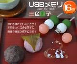 【おもしろUSBメモリ】おもしろUSBメモリ16GB! 三色団子のUSBメモリ!