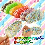 【食品サンプル】カラフルアイスキーホルダー 景品 おもしろ雑貨 スクイーズ