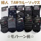【秋冬売れ筋☆】婦人 TAWクルー丈ソックス モノトーン柄