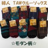 【秋冬売れ筋☆再入荷】婦人 TAWクルー丈ソックス モダン柄
