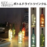 ■2016AW 新作■ ボトルドライト ツインクル