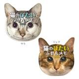 猫のひたい 付箋メモVol.2