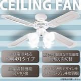 【SIS卸】◆インテリア/家電◆節電◆取り付け簡単◆シーリングファン◆電気代節約◆