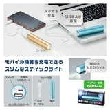 ライト付 アルミモバイルバッテリー