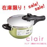 【副菜や少人数の調理に!コンパクトサイズ!】 クレア 3層底片手圧力鍋2.5L グリーン